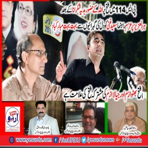 Chaudhry muhammad razzaq, Rana Shahid Riaz, and Rao Arif naddem, statement, about, PS 114, win. in by , election,
