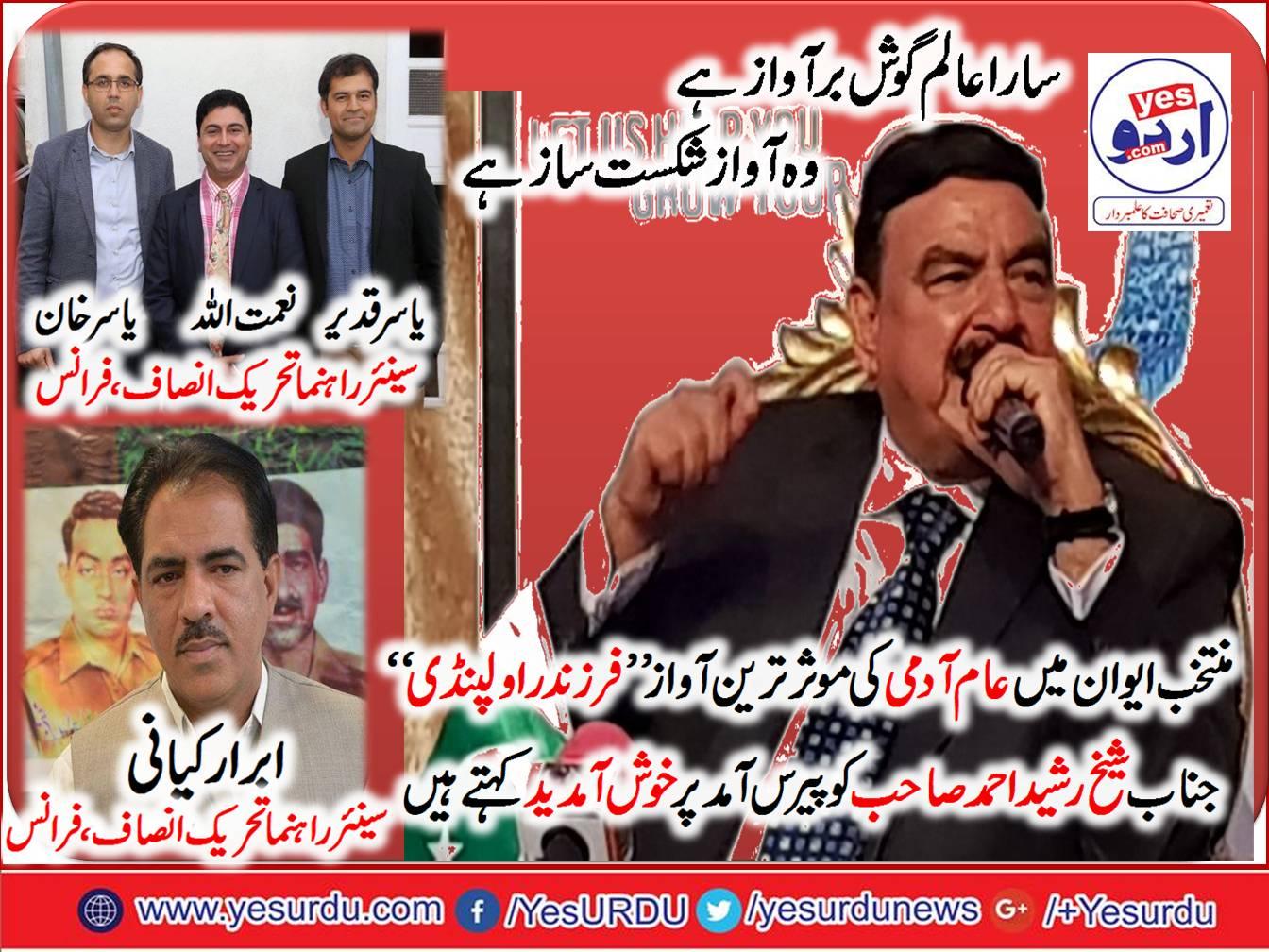 Sheikh Rasheed,Ahmed, visit, to, Paris, tomorrow, senior, leaders, PTI, Ibrar kayani, yasir qadeer, naimat ullah, welcom, him,
