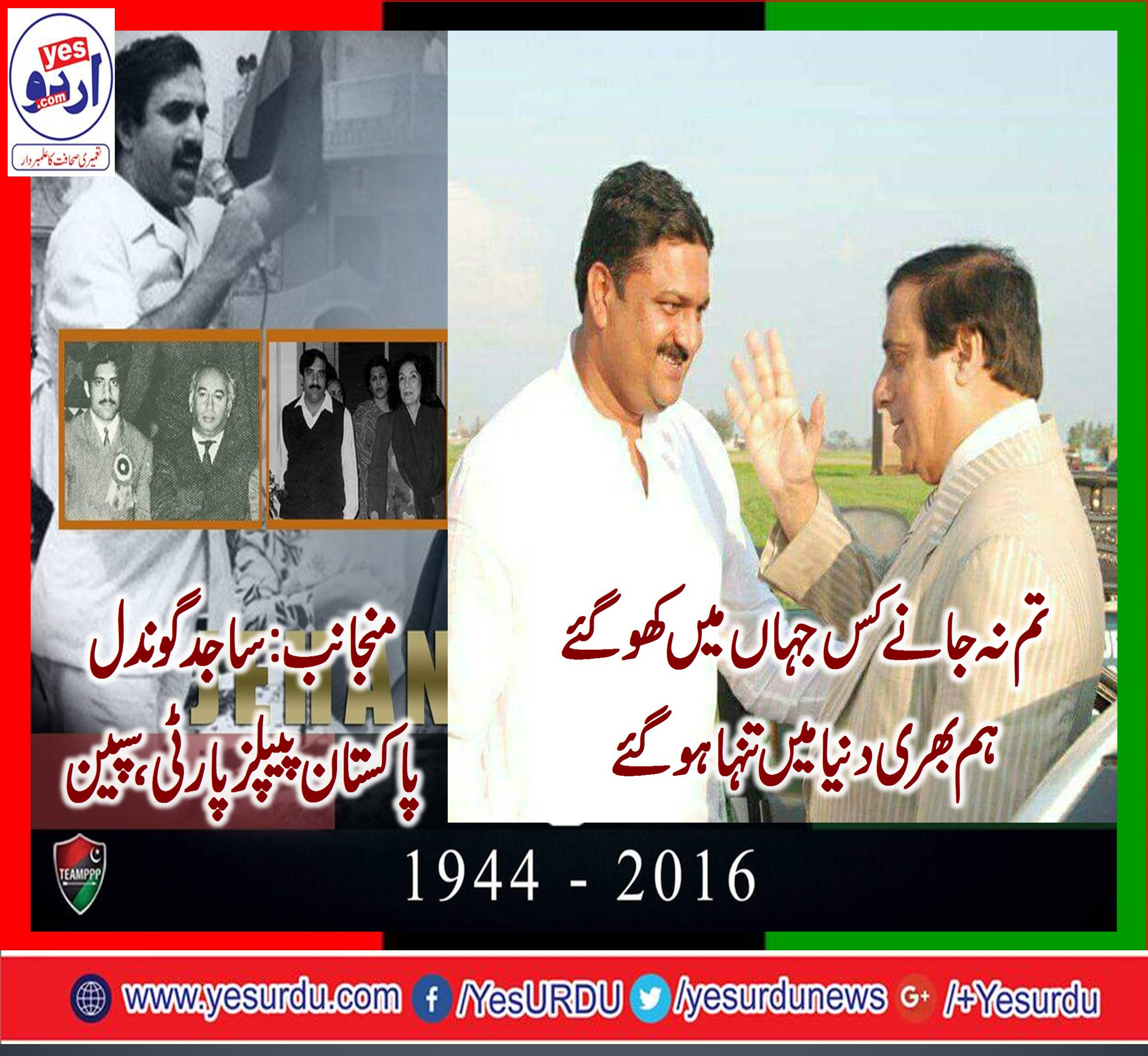 Tribute, by, Sajid Gondal, Senior, Leader, PPP, France, to, Legendary, Pakistan Peoples Party, Leaders, Jehangir Baddar (Late)