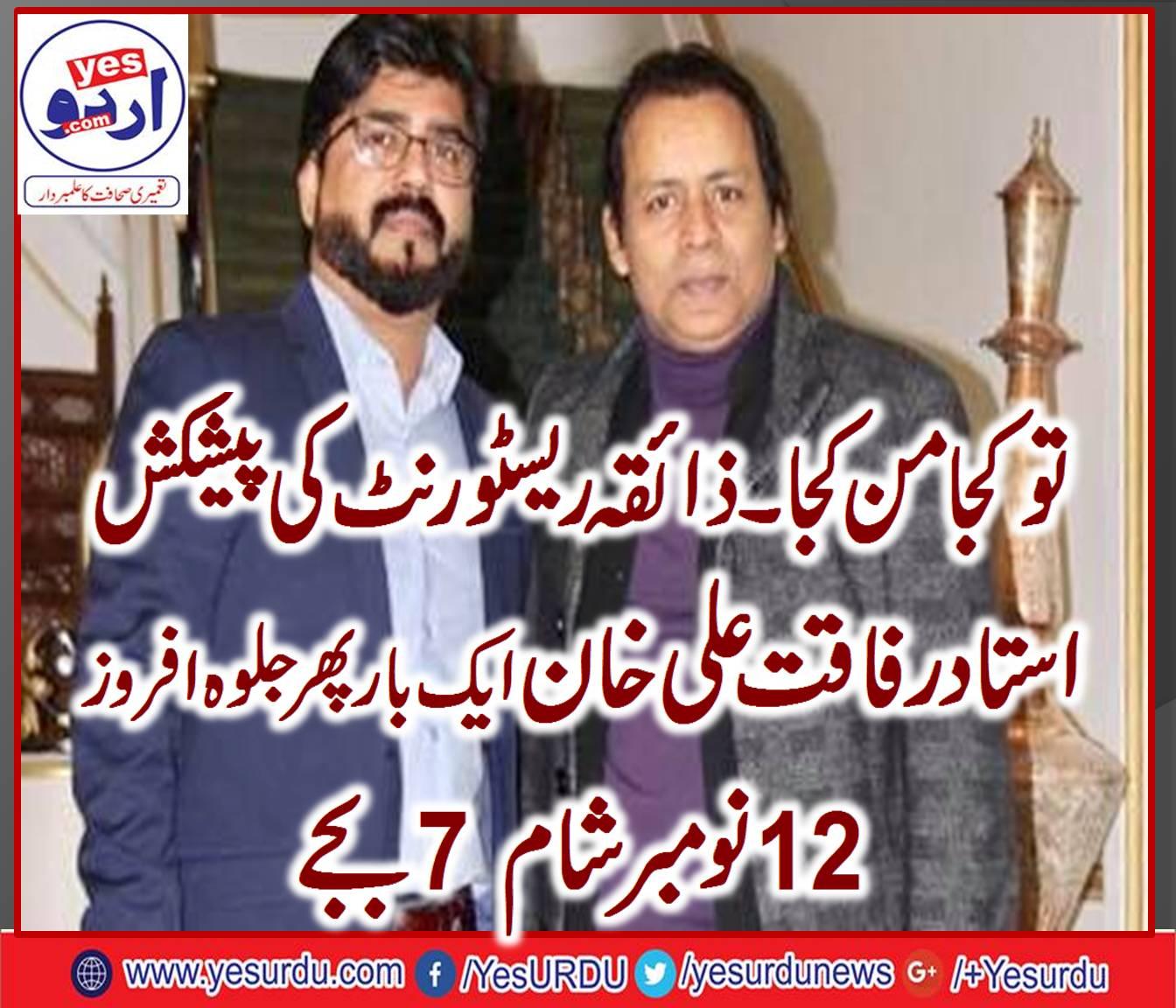 Ustad Rafaqat Ali Khan, with Imran Younas, Organizer, Musical Night, at Zaiqa Restaurant