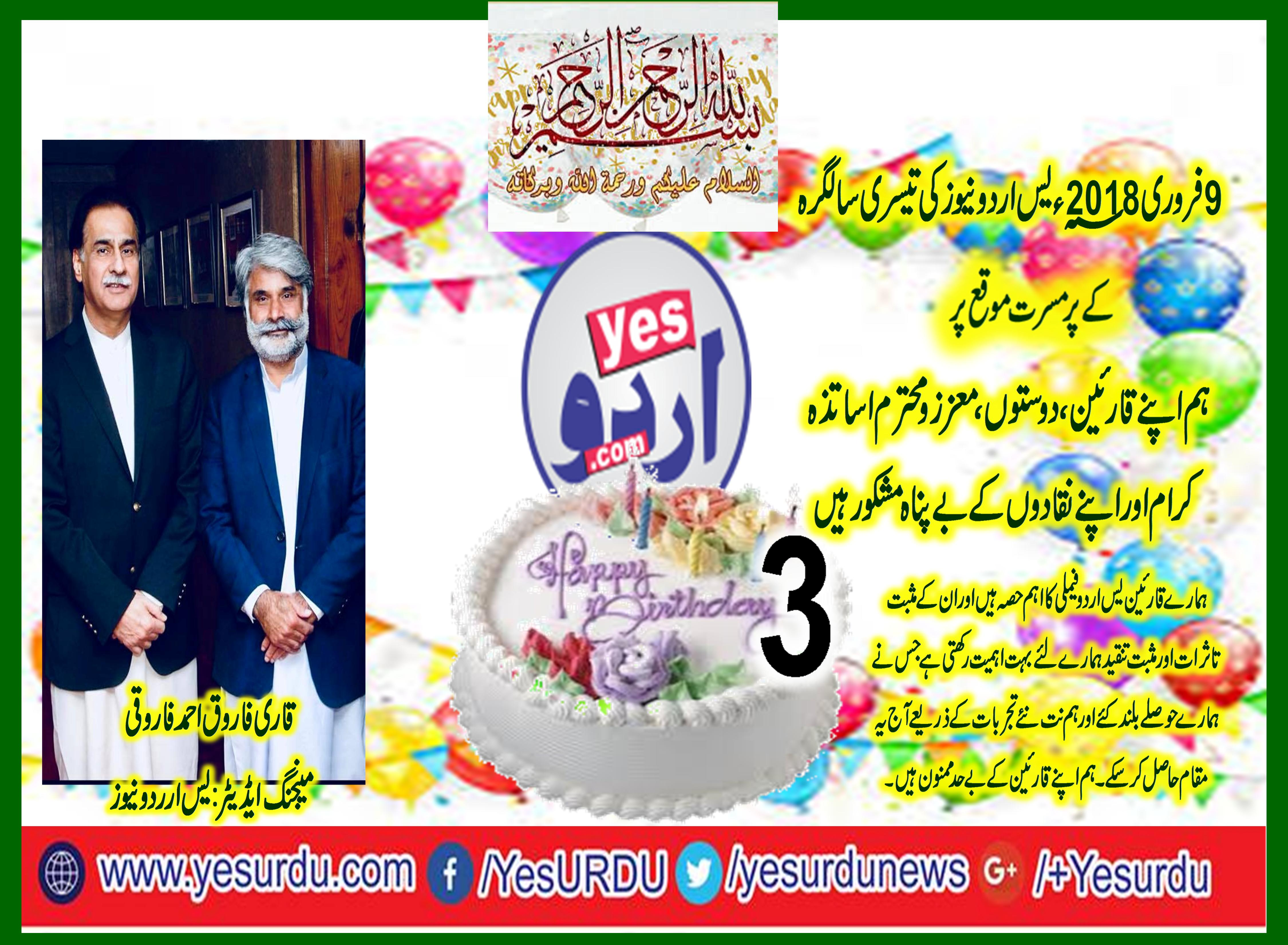 THIRD, BIRTHDAY, OF, YES URDU, NEWS, QARI FAROOQ AHMED, MANAGING, EDITOR, SENT, THE, MESSAGE, TO, READERS, AND, STAFF, OF, YES URDU, NEWS, ON, GREAT, DEDICATION, AND, HARD, WORK
