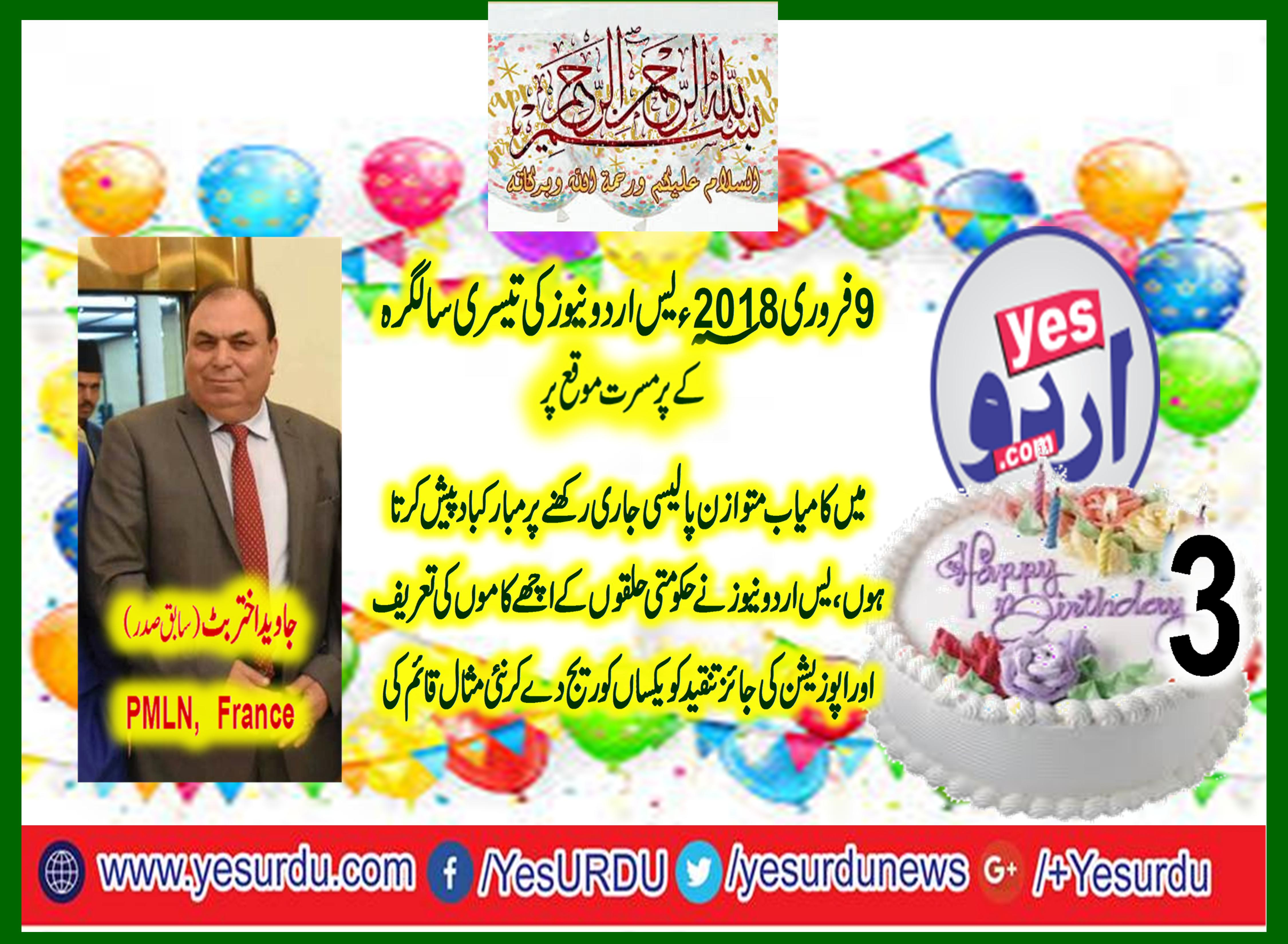THIRD, BIRTHDAY, OF, YES URDU, NEWS, QARI FAROOQ AHMED, MANAGING, EDITOR, SENT, THE, MESSAGE, TO, READERS, AND, STAFF, OF, YES URDU, NEWS, ON, GREAT, DEDICATION, AND, HARD, WORK، BY, IBRAR KAYANI, SENIOR, LEADER, PTI, FRANCE, JAVED AKHTAR BUTT, PRESIDENT, PMLN, FRANCE