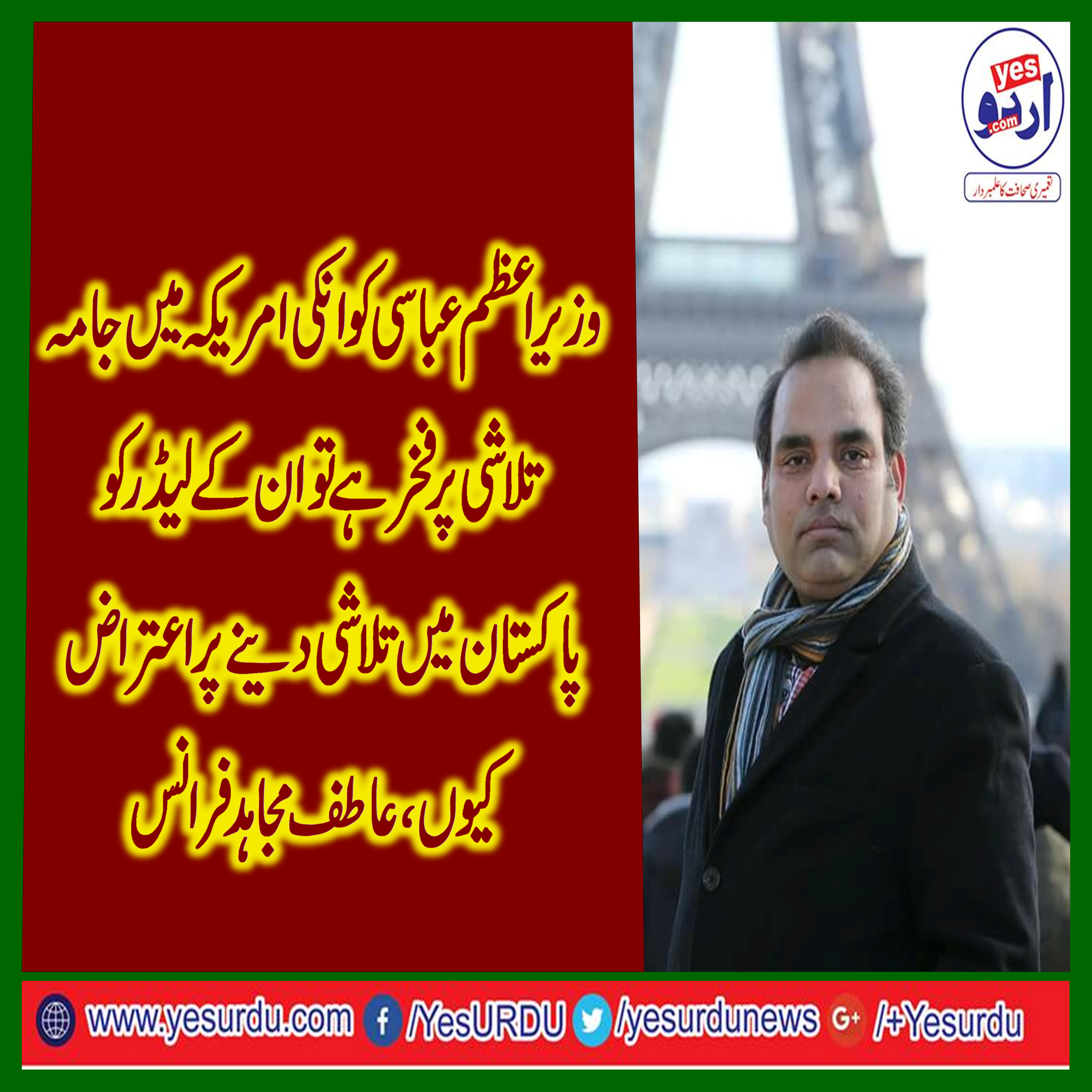 ATIF MUGHAL, SECRETARY, INFORMATION, LABOR WING, PAKISTAN TEHREEK INSAF, FRANCE, COMMENTED, ON, PRIME MINISTER, SHAHID KHAQAN ABBASI