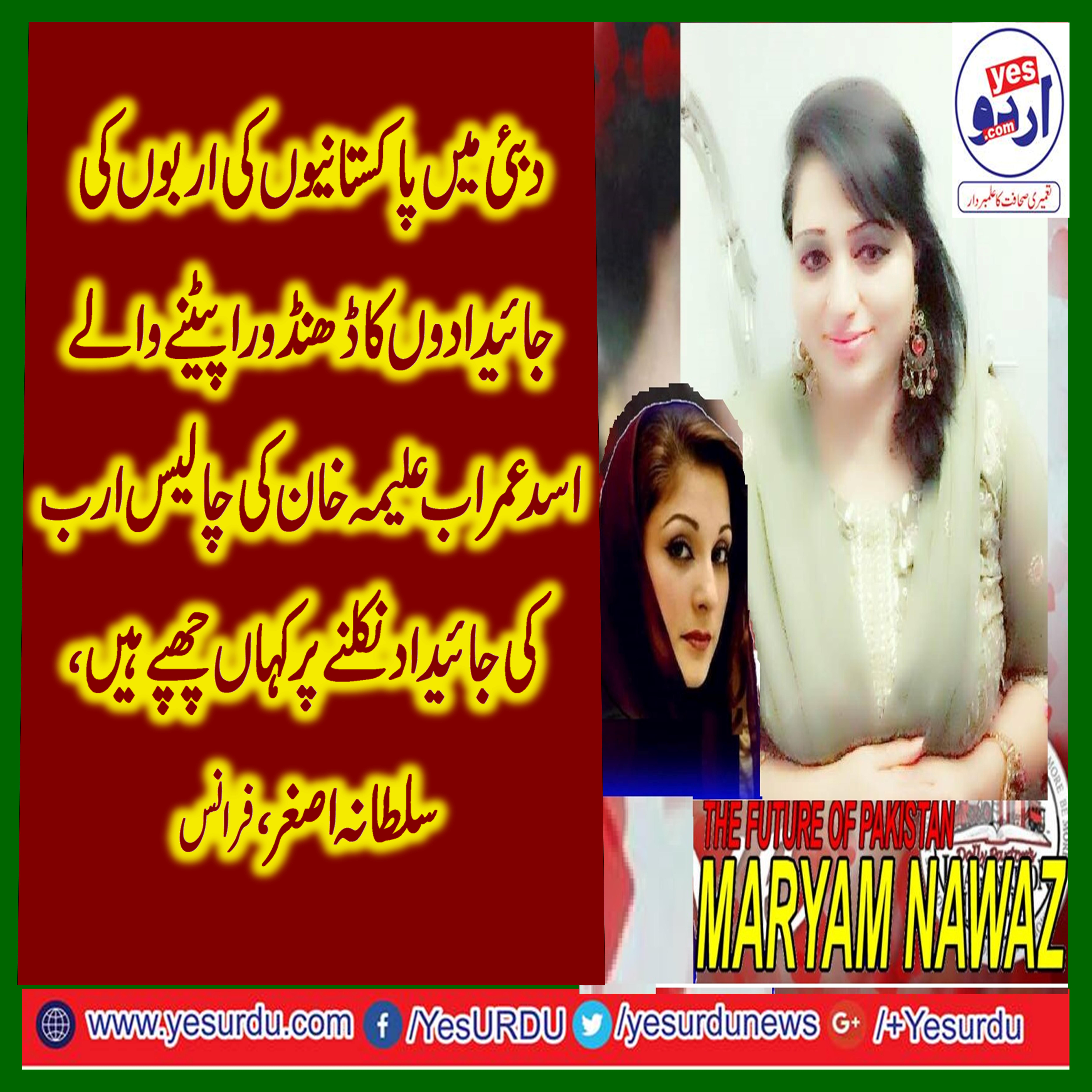 DUBAI, LEAKES, IS, GONE, BACKWARD, ON, DISCOVERING, ALIMA KHAN'S, FORTY, BILLION, PROPERTY, SAYS, SULTANA ASGHAR, PRESIDENT, PMLN, WOMEN WING, FRANCE