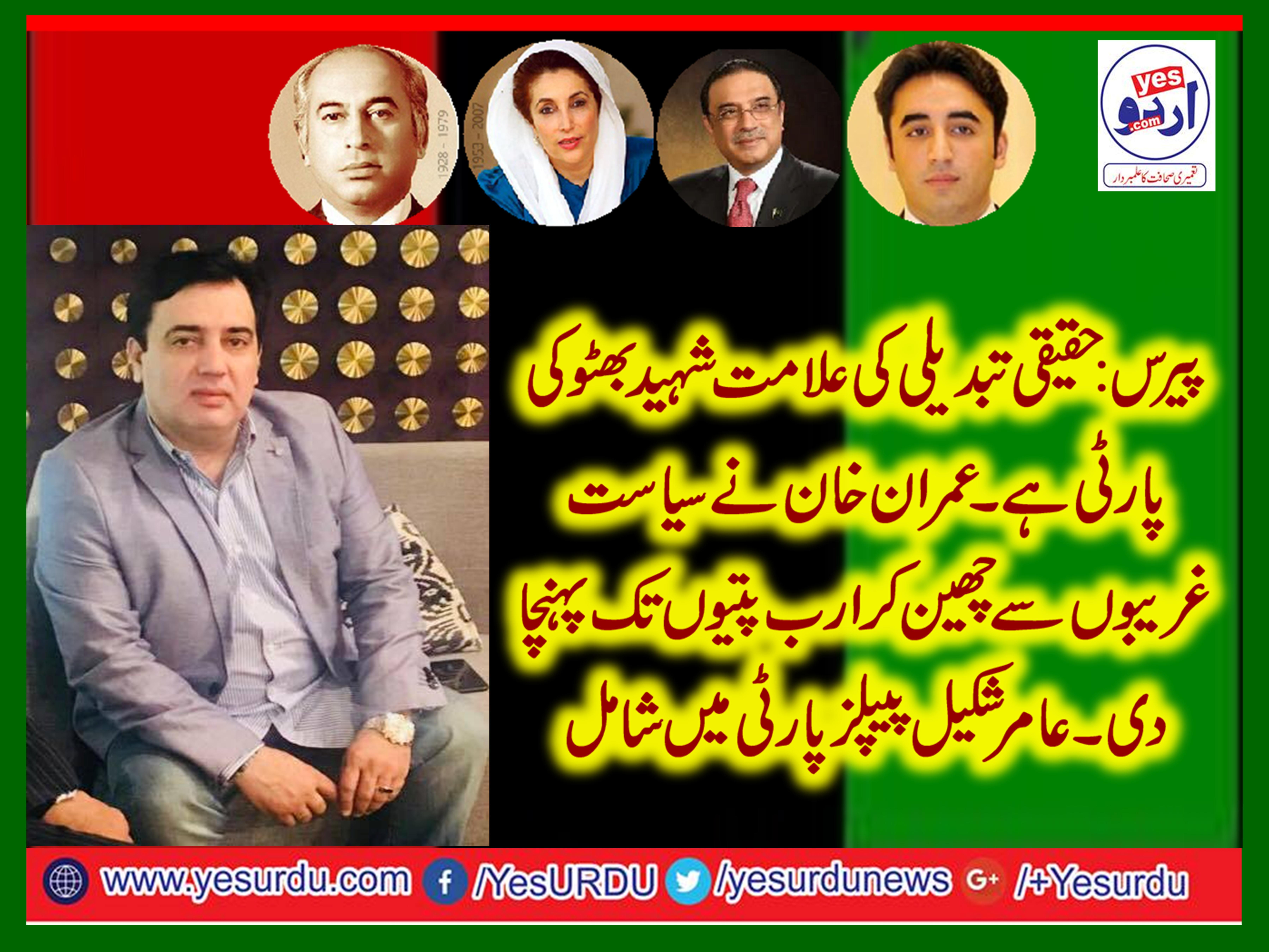 haji amir shakeel, joined, PPP, qari farooq ahmed, farooqi, and, ch muhammad razaq dhal, welcommed,him,in, the, party
