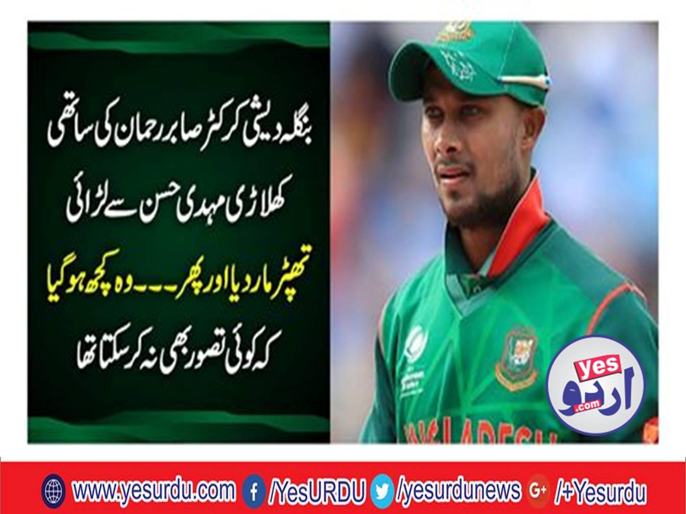 Bangladeshi Cricketer Sabir Rehman Slapped Their Team mate Mehdi Hasan