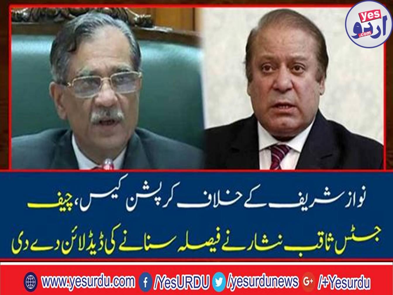 Chief Justice Saqib Nisar gave a deadline