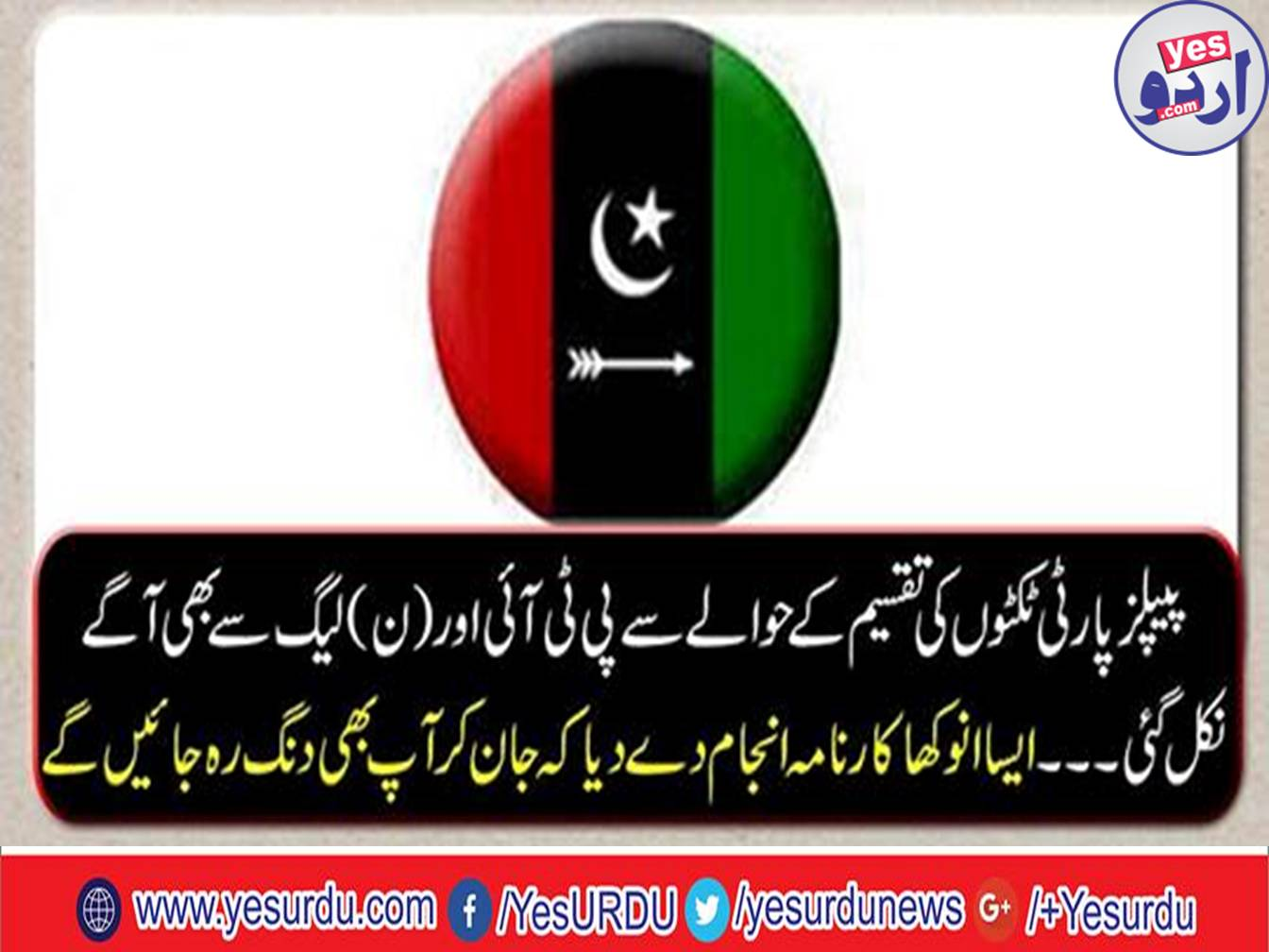The PPP has also gone beyond the PTI and (N) League regarding the distribution of tickets