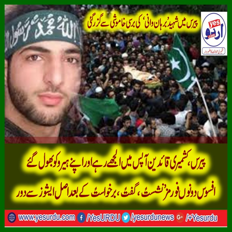 kashmiri, leaders, fortot, their, hero, in, paris, they, did, not, arranged, any, protess, to, remember, burhan wani