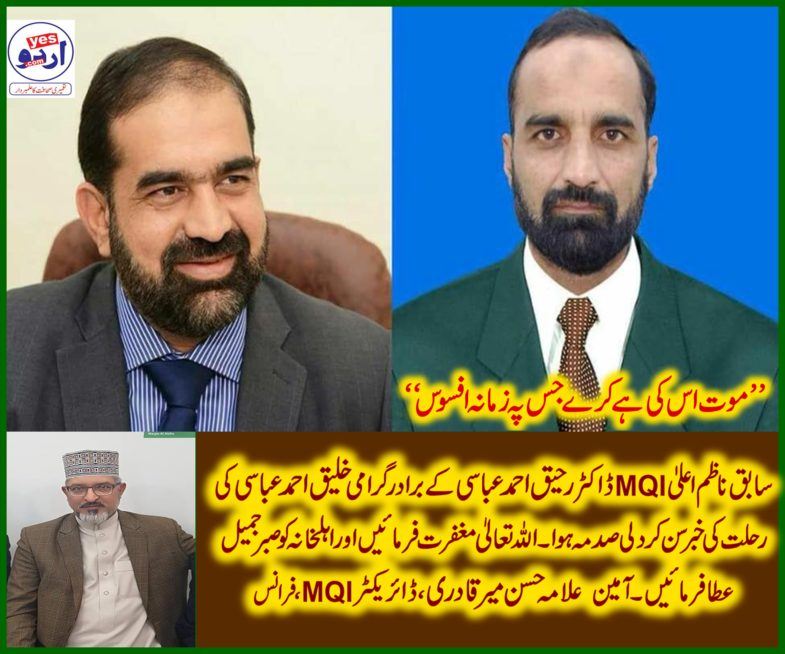 DR. HASSAN, MIR QADRI, DIRECTOR, MQI, FRANCE, EXPRESSED, HIS, GREAT, CONCERN, AND, CONDOLENCE, ON, DEATH, OF, LAEEQ ABBASI, BROTHER, OF, RAHIQ ABBASI, NAZIM ALLAH, MQI,