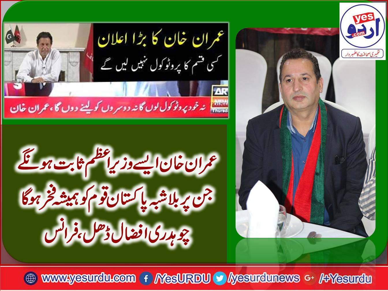 CH AFZAL DHAL, VICE PRESIDENT, PTI, FRANCE, SAID, IMRAN KHAN, WILL, BE, THE, BEST, PRIME MINISTER, WHICH, WILL, MAKE, OUR, NATION, PROUD