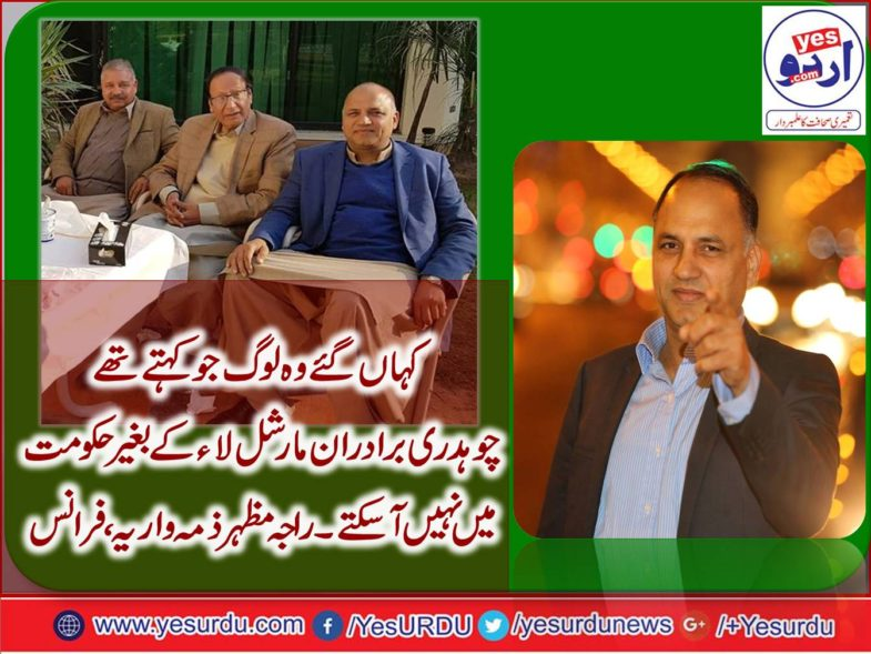 RAJA MAZHAR ZIMA WARIA,  PMLQ, FRANCE, SAID, CHAUDHRY BROTHERS, ARE, THE, PIONEERS, OF, PUNJAB , POLITICS, IMRAN KHAN, WILL, BE, THE, BEST, PRIME MINISTER, WHICH, WILL, MAKE, OUR, NATION, PROUD