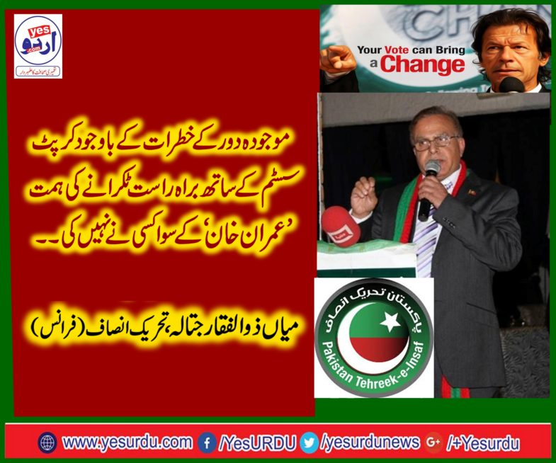 imran khan, has, the, courage, to, destroy, the, corrupt, system, says, mian zulifqar jatala, President, PTI, France