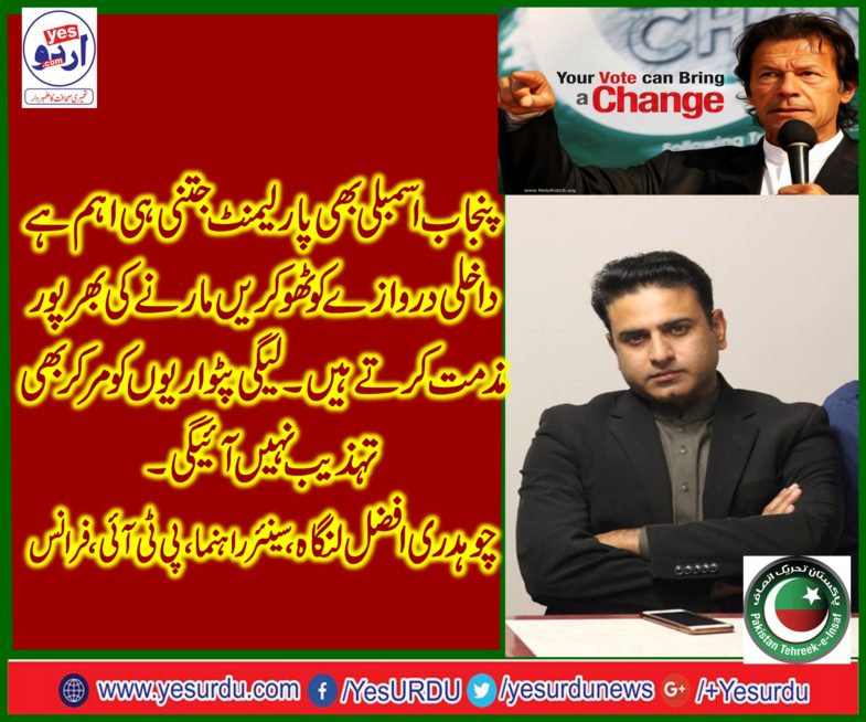 CH AFZAL LANGAH, SENIOR, LEADER, PTI, FRANCE, SAYS, ABOUT, PMLN, LOOTERS, KICKING, THE, PUNJAB, PARLIAMENT