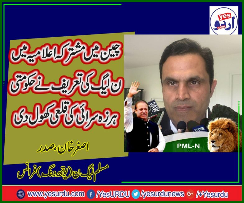 ASGHAR KHAN, PRESIDENT, PMLN, (YOUTH WING) , FRANCE, CHINE, JOINT, STATEMENT, DEFUSED, GOVT, VOWING, AGAINST, PMLN, LEADERSHIP