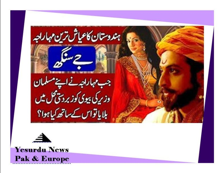 History of Maharaja Jai Singh Prabhakar. Hindi & Urdu by Urdu Diary