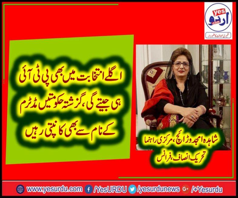 Shahida Amjad Warraich, central, leader, PTI, France