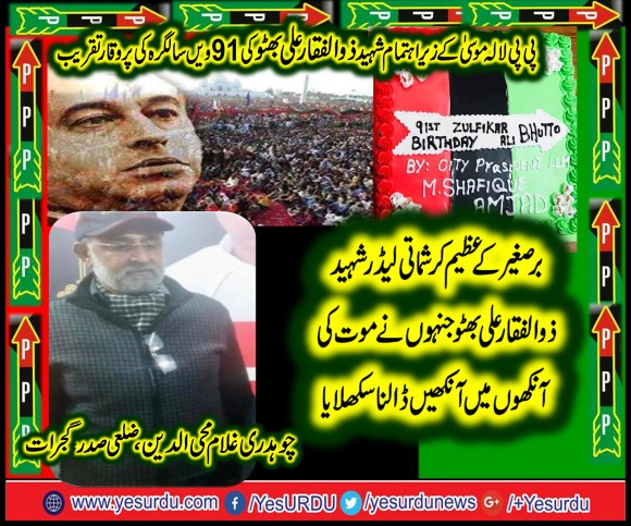 ch ghulam mohi ud din, DISTT, PRESIDENT, PPP, LALA MUSA, GRACE, THE, OCCASION, OF,  91ST, BIRTH, ANNIVERSARY,  OF, SHAHEED, ZULFIQAR ALI BHUTTO, AT, PP, LALA MUSA