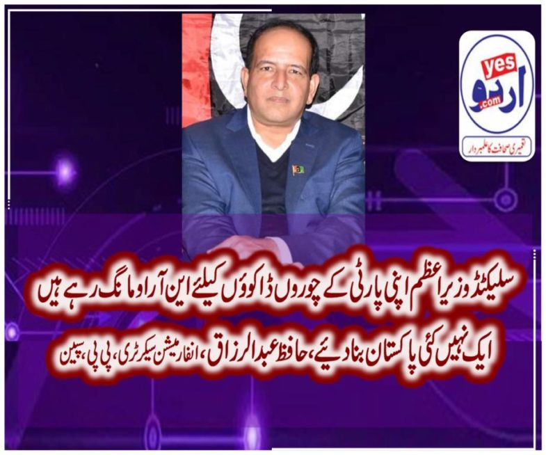 hafiz muhammad razaq, information, secretary, ppp, spain