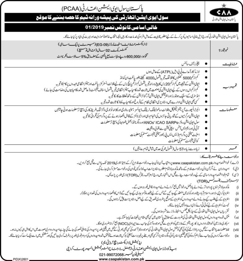 Pakistan Civil Aviation Authority (PCAA) Jobs 2019 for Director Flight Standards