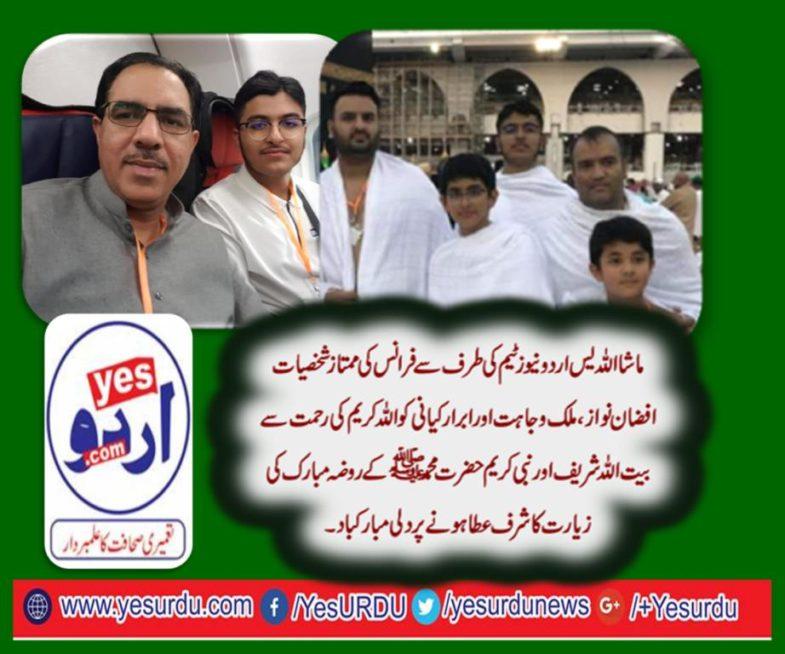 yes urdu news, QARI FAROOQ AHMED FAROOQI, AND, WHOLE, TEAM, GREETINGS, FOR, IFZAN NAWAZ, IBRAR KAYANI, AND, MALIK WAJAHAT