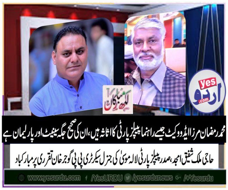 Haji Malik shafique amjad, president, ppp, lalamusa