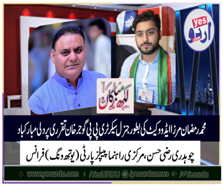 ch. razi hassan, central, leadership, ppp, youth wing, france