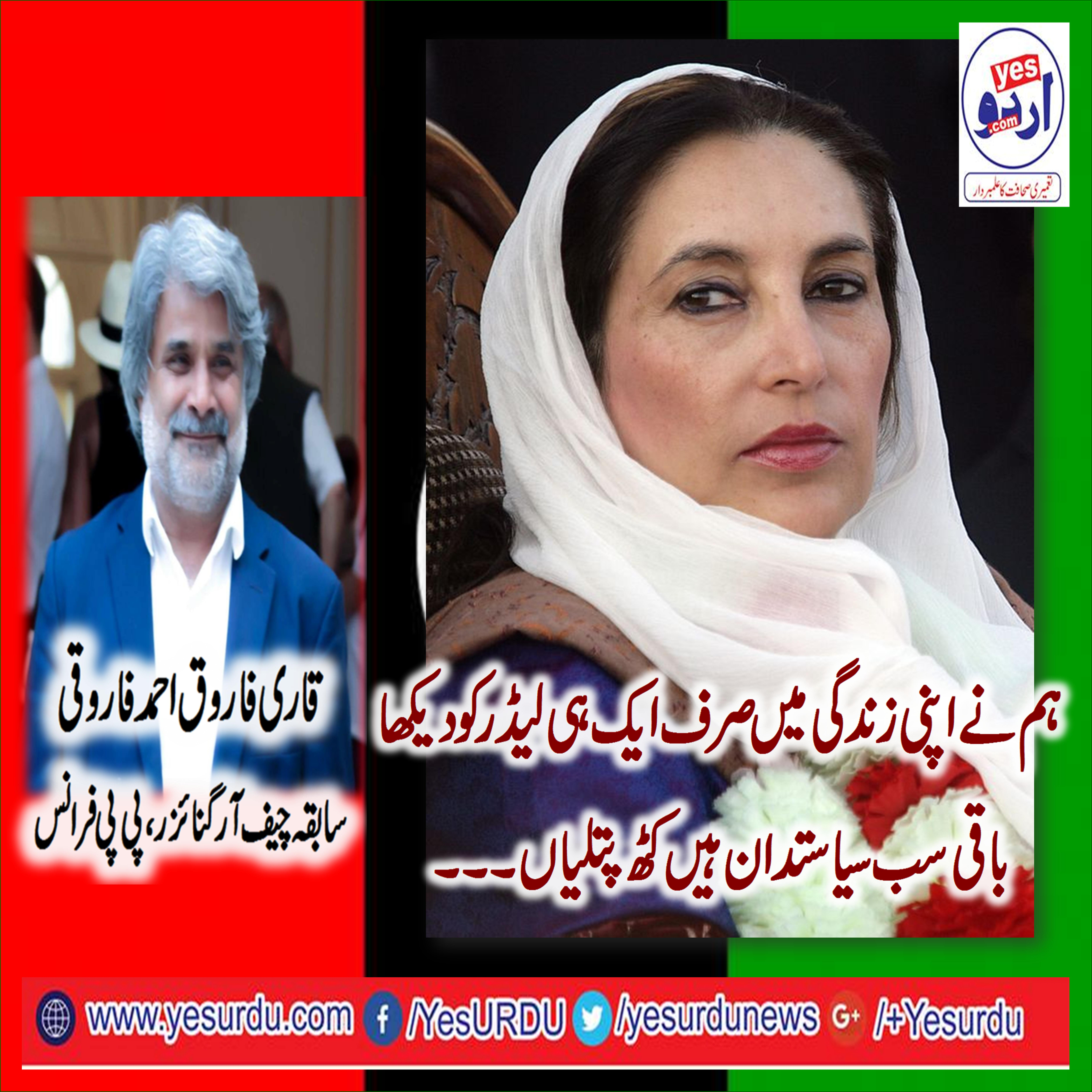 EX-CHIEF ORGANIZER, PPP, EUROPE, QARI FAROOQ AHMED, FAROOQI, SAYS, BB BENAZIR BHUTTO, WAS, VISIONARY, LEADER, AND, HER, ENEMIES, ARE, FALLING, IN, DUST BIN, OF, HISTORY