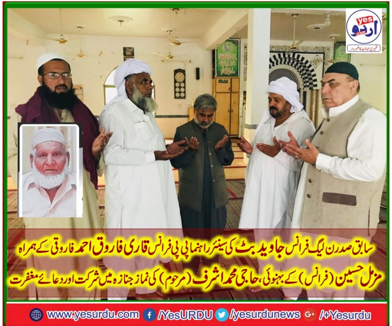 EX-PRESIDENT, PMLN, FRANCE, JAVED BUTT, AND,SENIOR, LEADER, PPP, FRANCE, QARI FAROOQ AHMED, ATTENDED, THE, FUNERAL, CEREMONY, OF, BROTHER, IN, LAW, OF, HAJI MUZAMMIL HUSSAIN, HAJI MUHAMAD ASHRAF