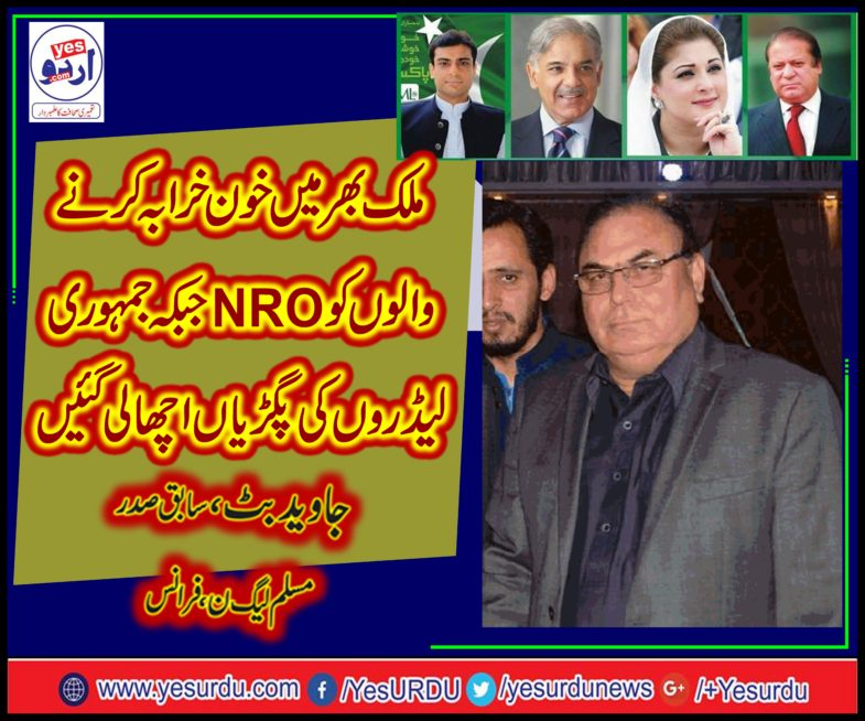 JAVED BUTT, EX-PRESIDENT, PMLN, FRANCE, SAYS, EXTREMISTS, ARE, BEING, GIVEN, NRO, BUT, DEMOCRATIC, POWERS, FACING, WORST, REVENGE, OF, PAK, HISTORY