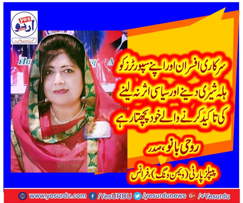 ROOHI BANO, PRESIDENT, PEOPLES PARTY, WOMEN WING, SAYS, GOVT, OFFICIALS, AND, PTI, SUPPORTERS, ARE, TRAINED, BY, PTI, LEADERSHIP, NOW, THEY, CANT, OWN, THEM