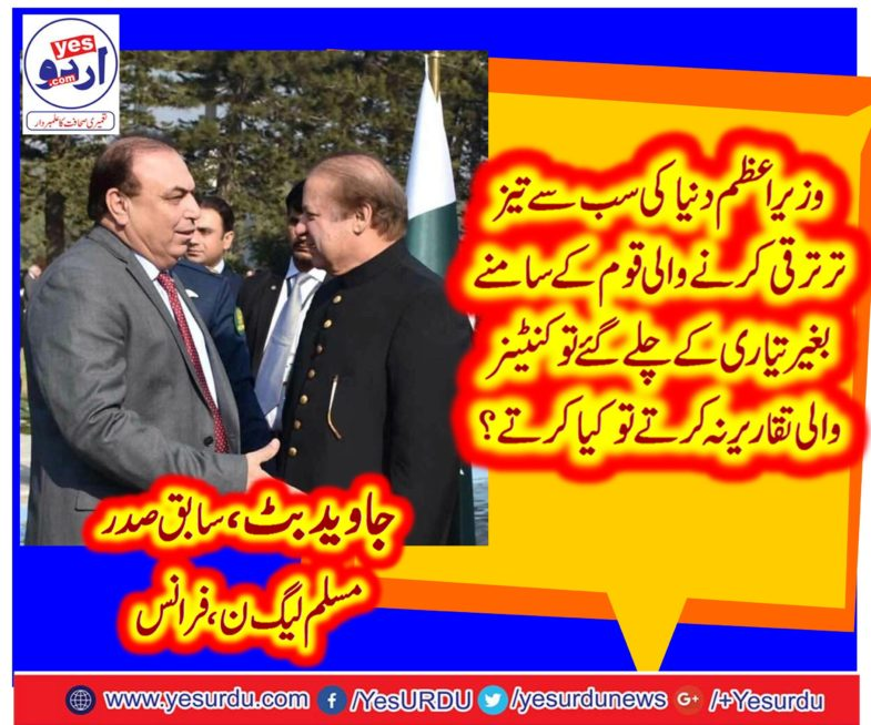 javed butt, ex-president, pmln, france, said, prime minister's, visit, to, China, was, not, more, than, a, picnic
