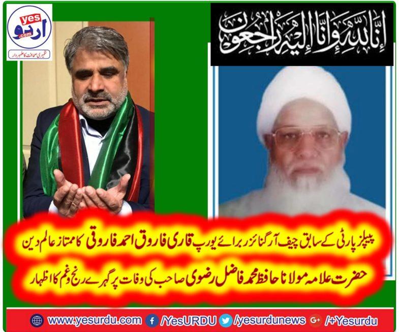 ex-chief, organizer, ppp, europe, Qari farooq Ahmed farooqi, expressed, his, condolence, on, death, of, renowned, Allama Molana Hafiz Muhammad, Fazil's, death,