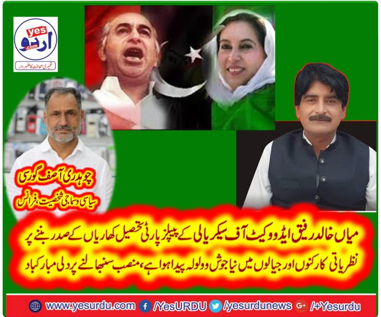 CH ASIF GORSI, POLITICAL, AND, BUSINESS, AND, SOCIAL, PERSONALITY, CONGRATULATED, THE, MIAN, KHALID RAFIQ, NEW, ELECTED, PRESIDENT, PPP, KHARIAN