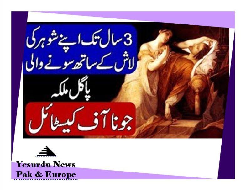 Story of Joanna of Castile / Joanna The Mad. Hindi & Urdu by Urdu Diary