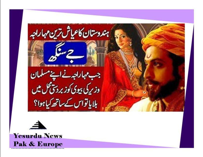 History of Maharaja Jai Singh Prabhakar. Hindi & Urdu by Urdu Diary