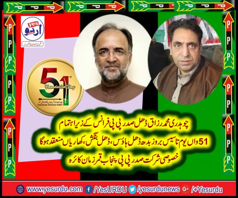 PAKISTAN, PEOPLES, PARTY, FRANCE, PRESIDENT, PPP, FRANCE, ORGANIZED, 51ST, FOUNDATION, DAY, AT, HIS, HOUSE