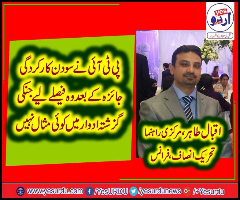 iqbal tahir, Senior, Leader, PTI, France