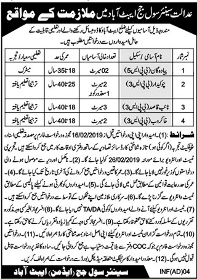 Civil Judge Abbottabad Jobs 2019 for 10+ Support Staff