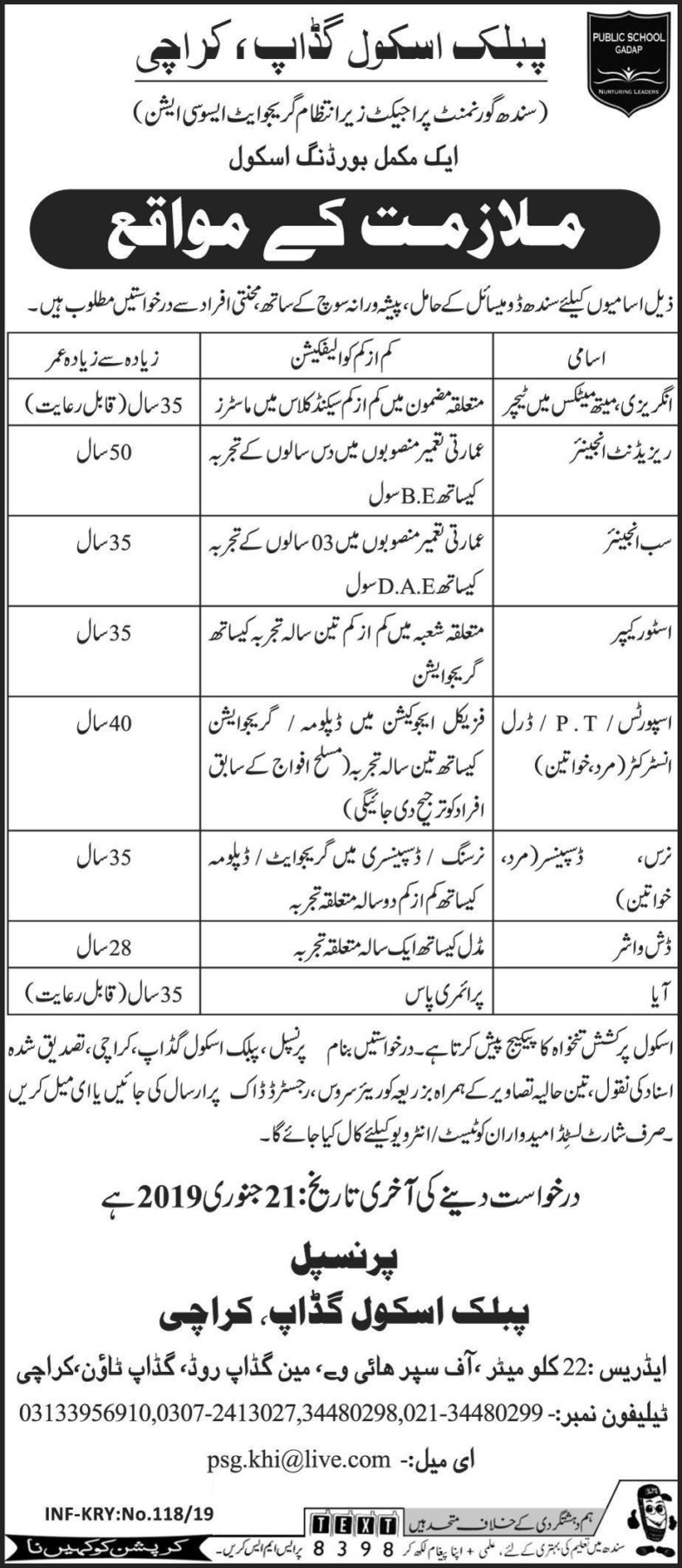 Public School Gadap Karachi Jobs 2019 for Engineers, Sport/PTI, Nurse and Teachers