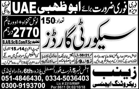 200+ Life Guards & Security Guards Jobs in Abu Dhabi for Pakistani Nationals