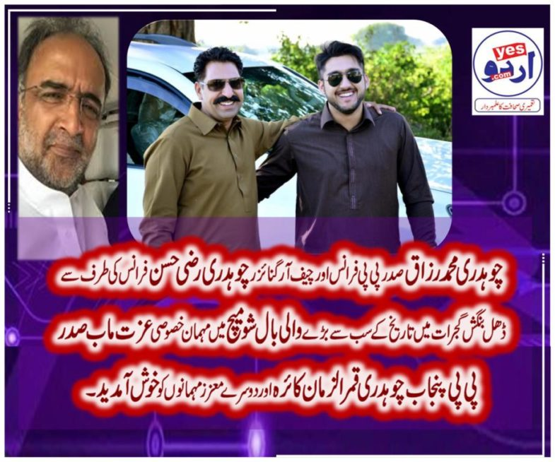 ch muhammad razaq, president, ppp, france, and, chief organizer, volly ball, match, in dhal bangahs, gujrat, welcomes, honorable, participants, and, chief guest, qamar uz zaman kaira, president, ppp, punjab