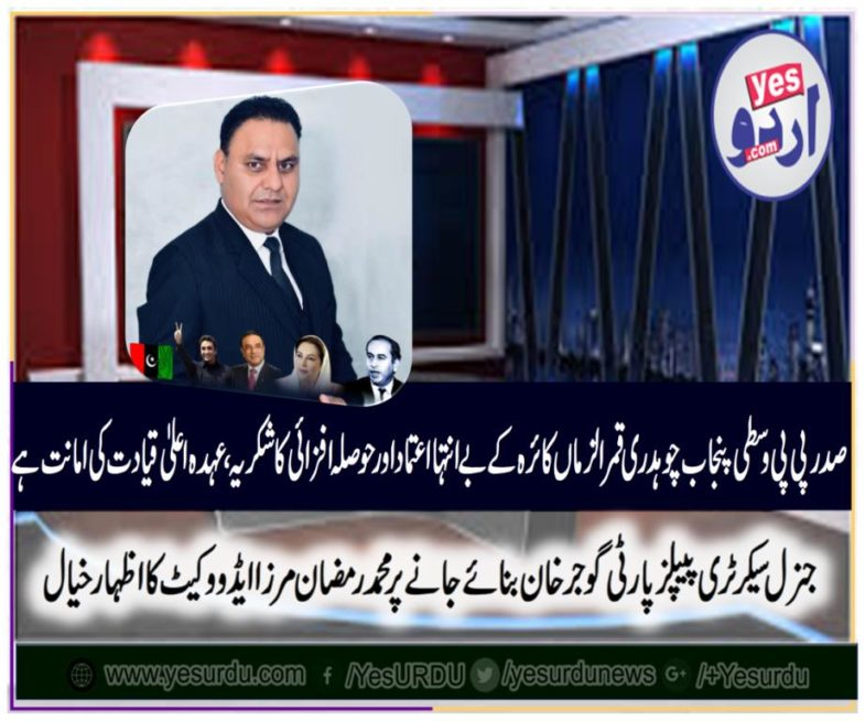 muhammad ramzan mirza, newly, appointed, gen secretary, ppp, gujar khan