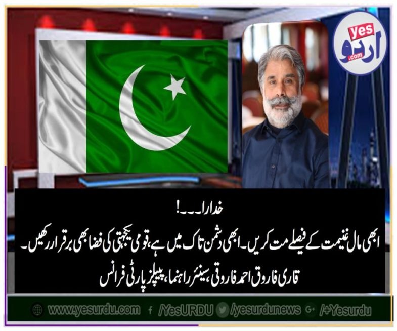 qari farooq ahmed farooqi, senior, leader, PPP, France