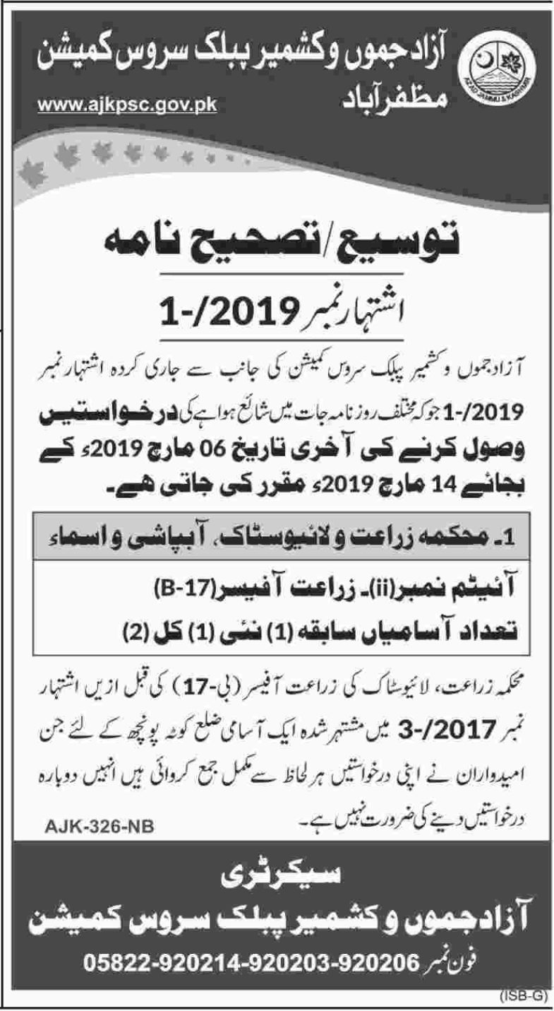Extended: AJKPSC Jobs (1/2019): 219+ Posts in Multiple Departments of AJK