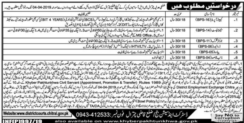 District & Session Judge Chitral Jobs 2019 for Computer Operators, Stenotypst, Jr Clerk, Driver & Support Staff