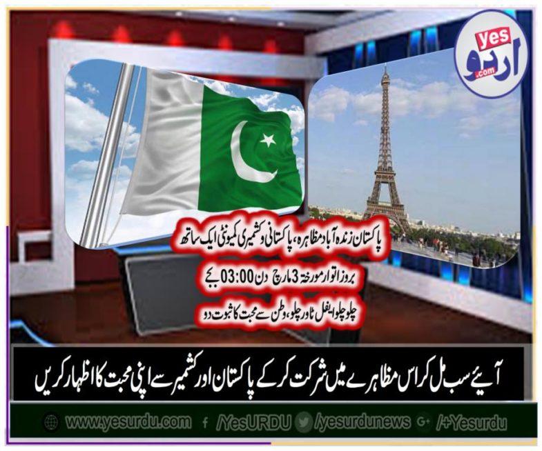 Pakistan zindabad Protest, at, Paris, Eifel tower, tomorrow, at, 0300pm, sharp, organized, by, Pakistani, and, Kashmiri, Community, in, Paris, France