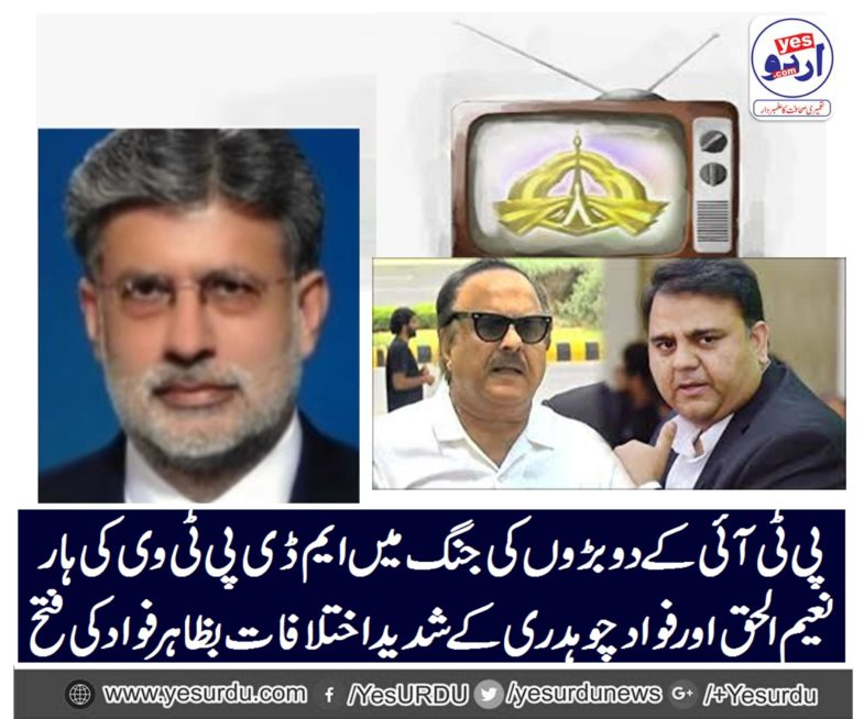 fawad chaudhry, and, naeem ul haq, differences, MD PTV, Arshad Hussain, Fired