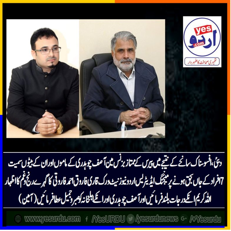Qari Farooq Ahmed Farooqi, Chief Organizer, PPP, Europe, expressed, his, condolence, on, death, of, uncle, of, Asif chaudhry