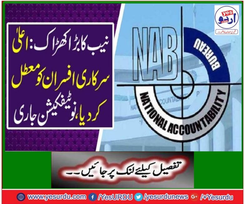 Three officers of the NAB were suspended on negligence in duties